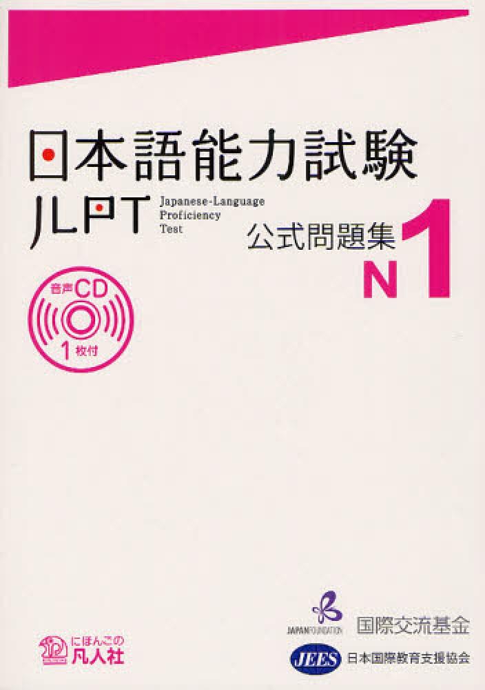 Link to an enlarged image of 日本語能力試験公式問題集 N1
