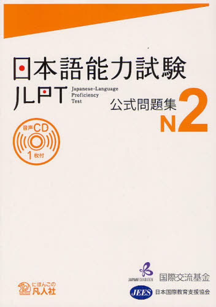 Link to an enlarged image of 日本語能力試験公式問題集 N2