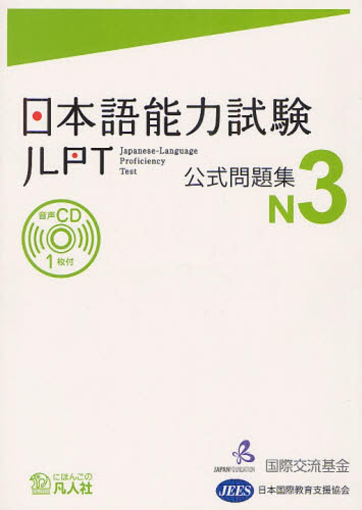 Link to an enlarged image of 日本語能力試験公式問題集 N3