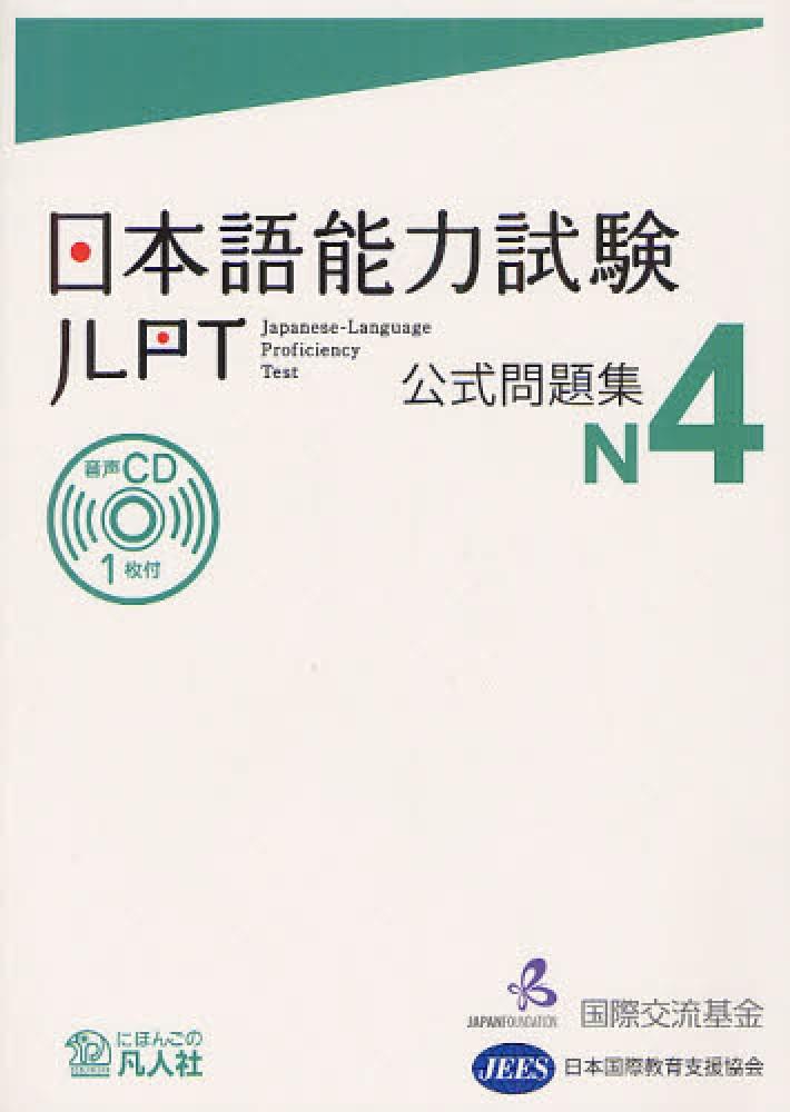 Link to an enlarged image of 日本語能力試験公式問題集 N4