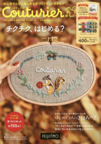 Link to an enlarged image of Couturier<2020−'21年秋冬号>-すぐ作れるおうちに届く手づくりキット ([カタログ])