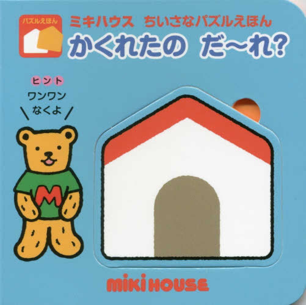 Link to an enlarged image of かくれたのだ〜れ? (ミキハウスちいさなパズルえほん)