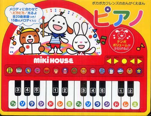 Link to an enlarged image of ピアノ (ミキハウスの絵本)