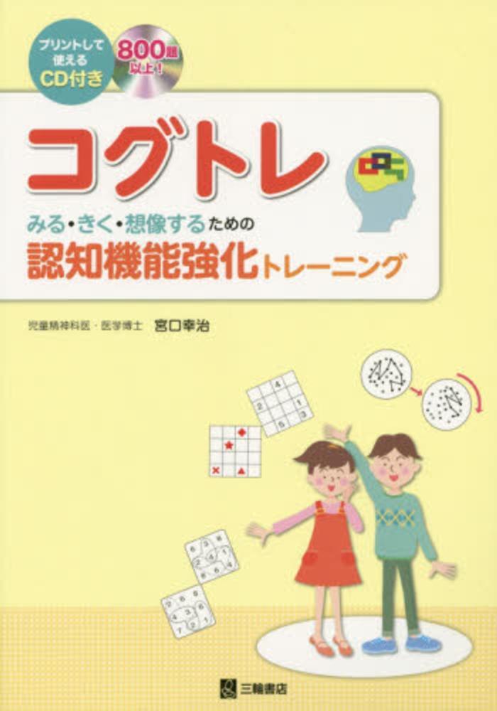 Link to an enlarged image of コグトレ-みる・きく・想像するための認知機能強化トレ−ニング