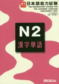 Link to an enlarged image of 実力アップ!日本語能力試験<N2 漢字単語>