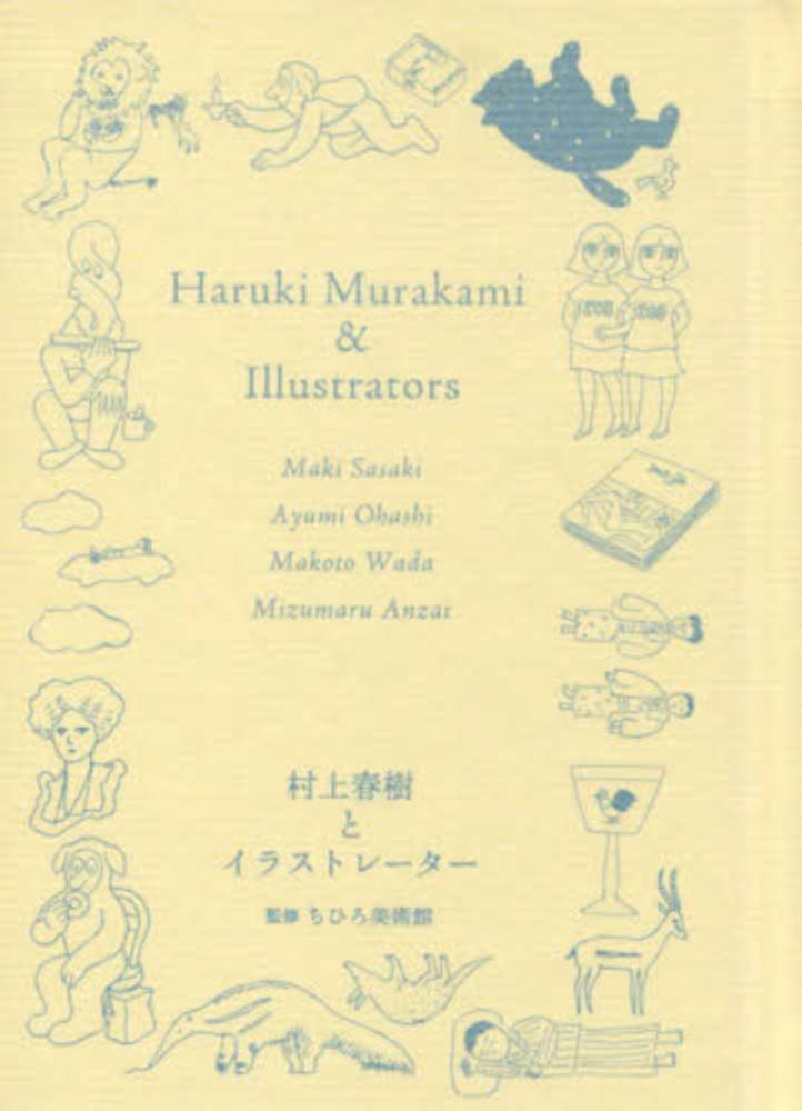 Books Kinokuniya 村上春樹とイラストレ−タ−-佐々木マキ