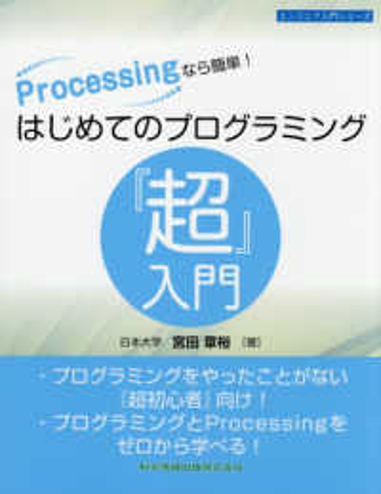 Link to an enlarged image of Processingなら簡単!はじめてのプログラミング『超』入門 (エンジニア入門シリ−ズ)