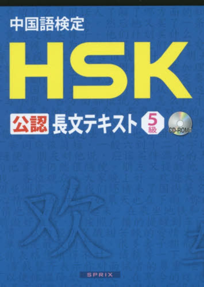 Link to an enlarged image of 中国語検定HSK公認長文テキスト5級