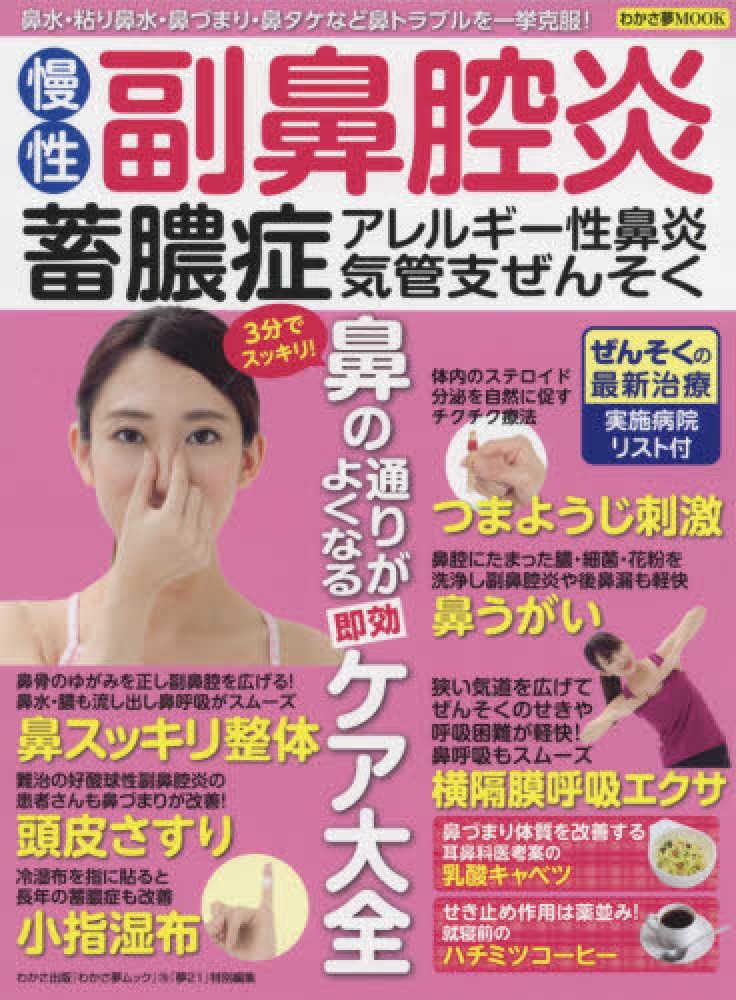 炎 慢性 副 鼻腔