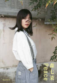 Link to an enlarged image of Peace-森七菜写真集 ([テキスト])
