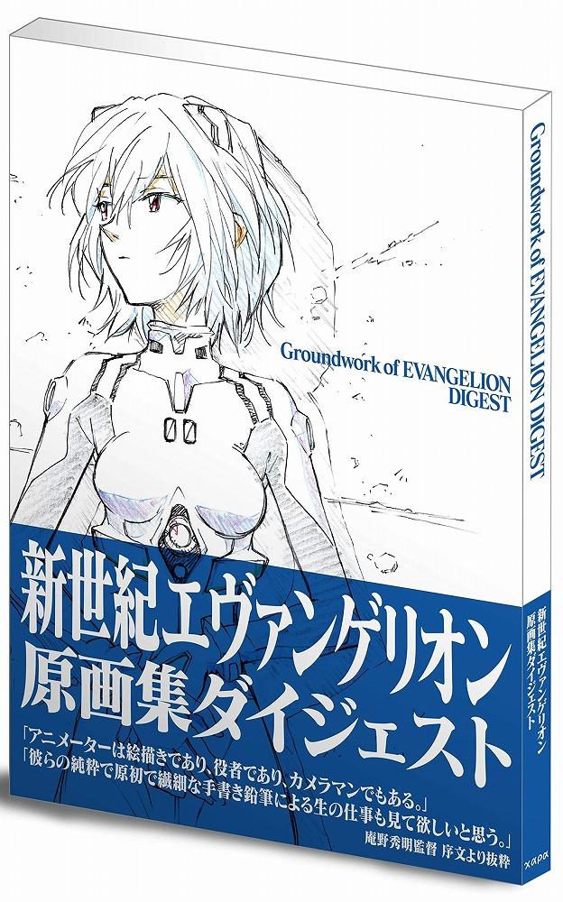 Link to an enlarged image of 新世紀エヴァンゲリオン原画集ダイジェスト