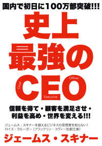Link to an enlarged image of 史上最強のCEO