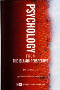 Link to an enlarged image of PSYCHOLOGY FROM ISLAMIC PERSPECTIVE