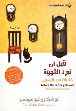 قبل ان تبرد القهوة ج2 9786140131958