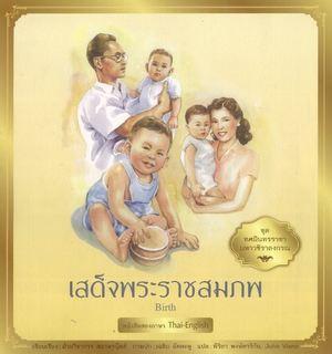 Link to an enlarged image of เสด็จพระราชสมภพ ชุด ทศมินทรราชามหาวชิราลงกรณ