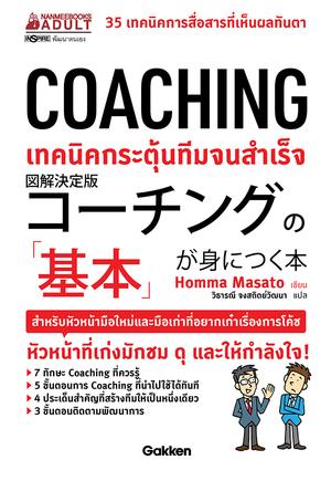 Link to an enlarged image of Coaching เทคนิคกระตุ้นทีมจนสำเร็จ