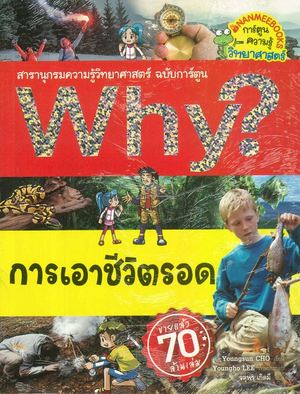 Link to an enlarged image of Why ? การเอาชีวิตรอด