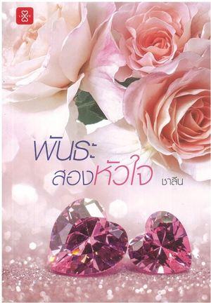 Link to an enlarged image of พันธะสองหัวใจ