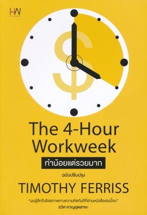 Link to an enlarged image of ทำน้อยแต่รวยมาก The 4-Hour Workweek