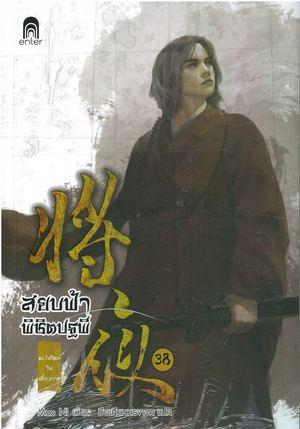 Link to an enlarged image of 38 ตะวันใหม่ในเสี้ยวกาล : สยบฟ้าพิชิตปฐพี