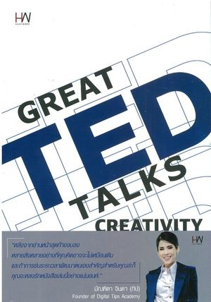 Link to an enlarged image of GREAT TED TALKS CREATIVITY