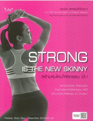 Link to an enlarged image of สร้างหุ่นใหม่ให้สตรอง เป๊ะ! Strong is The New Skinny