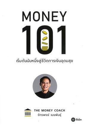 Money 101 : เริ่มต้นนับหนึ่งสู่ชีวิตการเงินอุดมสุข 9786160834563
