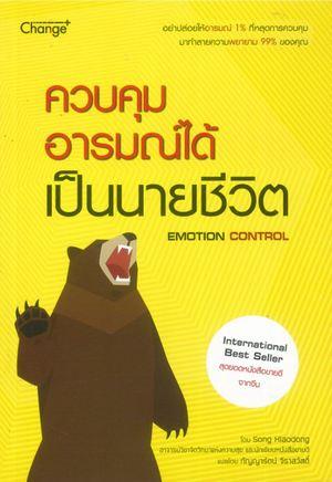 ควบคุมอารมณ์ได้ เป็นนายชีวิต 9786160835089