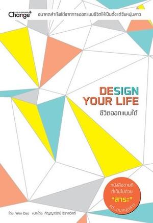 ชีวิตออกแบบได้ : Design Your Life 9786160835225