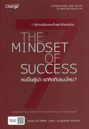 Link to an enlarged image of คนเป็นผู้นำ เขาคิดกันแบบไหน? The Mindset of Success
