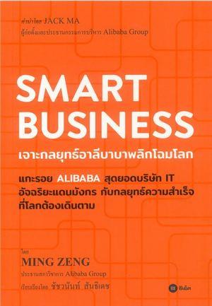 Link to an enlarged image of Smart Business : เจาะกลยุทธ์อาลีบาบาพลิกโฉมโลก