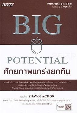 Link to an enlarged image of Big Potential ศักยภาพแกร่งยกทีม