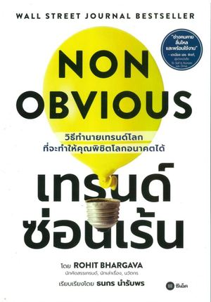 Link to an enlarged image of เทรนด์ซ่อนเร้น Non Obvious