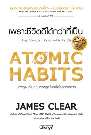 เพราะชีวิตดีได้กว่าที่เป็น Atomic Habits 9786160838257