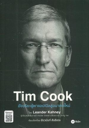 Tim Cook อัจฉริยะผู้พาแอปเปิลสู่อนาคตใหม่ 9786160838882