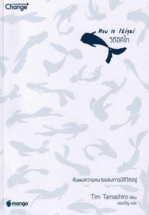 How to Ikigai วิถีอิคิไก 9786160839209