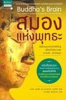 สมองแห่งพุทธะ (Buddha's Brain) 9786161800277