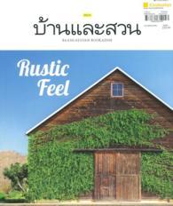 Rustic Feel บ้านและสวนฉบับพิเศษกลางปี (2 ภาษา) 9786161814243