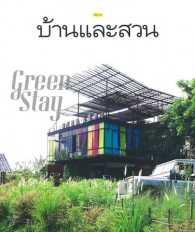 บ้านและสวนฉบับพิเศษปลายปี Green Stay 9786161817251