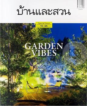 บ้านและสวน ฉบับพิเศษ Garden Vibes 9786161822569