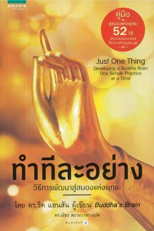 ทำทีละอย่าง (Just One Thing) (ปกใหม่) 9786161822866