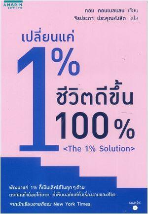 เปลี่ยนแค่ 1% ชีวิตดีขึ้น 100% 9786161823283