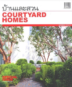 บ้านและสวน ฉ.พิเศษกลางปี Courtyard Homes 9786161825485
