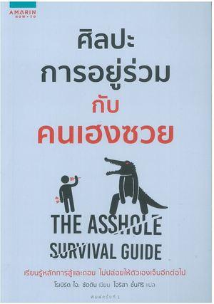 ซื้อหนังสือ You are a badass อยากทำก็ทำ! อย่าให้คำพูดคนฆ่าคุณ
