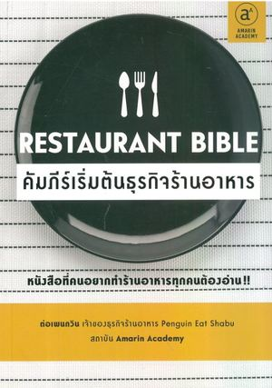 Link to an enlarged image of Restaurant Bible คัมภีร์เริ่มต้นธุรกิจฯ