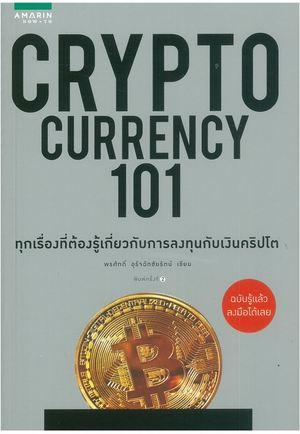 Cryptocurrency 101 9786161826819