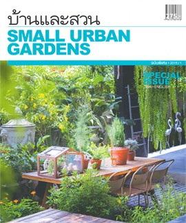 Small Urban Gardens : บ้านและสวน ฉบับพิเศษ 9786161827878