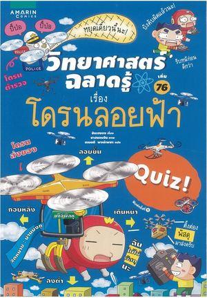 Books Kinokuniya: พิชิตขั้วโลก :วิทยาศาสตร์ฉลาดรู้ (QUIZ