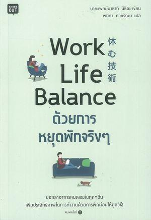 Work Life Balance ด้วยการหยุดพักจริงๆ 9786161829957