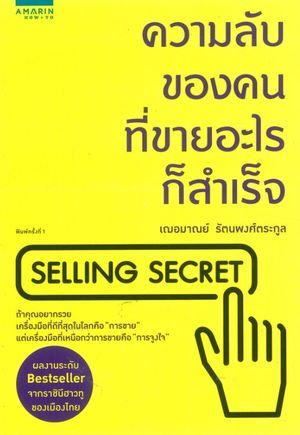 ความลับของคนที่ขายอะไรก็สำเร็จ 9786161830090